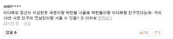 男才女貌戀愛4年!為何韓網友不為他們的愛情應援?