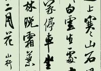 書法詩詞,米芾集字斗方:山行,勸學,觀書有感,芙蓉樓送辛慚