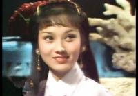 永遠的不老女神「趙雅芝」