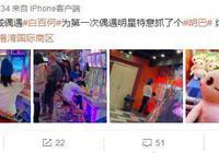 白百何在北京帶著兒子逛商場,被網友認出,很激動抓了個胡巴來紀念