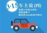 車主說丨提車就幹川藏線,我的Jeep自由光不接受質疑