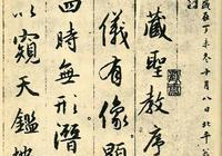 趙孟頫臨《懷仁集王羲之書聖教序》,最得心源,望其項背者有幾?