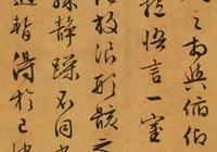 文徵明 · 89歲書法《 蘭亭序 》——看完後你一定會自嘆不如!