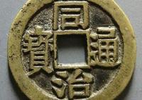 古錢幣收藏之同治通寶價格行情
