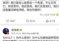 繼白百合微博發文,爆出離婚內幕之後胡海泉再次發聲