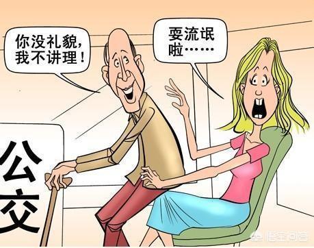 4月14號山東荷澤公交車上一老人為了搶座一屁股坐到二歲孩子腿上孩子嚇得大哭你怎麼看?