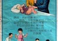 八張60年前育兒海報,讓我們驚歎,我們現在的育兒理念不過如此