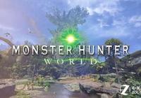 《怪物獵人 世界》公佈 開放世界狩獵