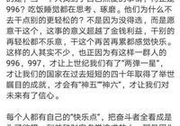 """受到《人民日報》批評後,馬雲再談""""996"""",你認同他的觀點嗎?"""