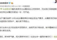 《仙劍奇俠傳》手辦眾籌失敗,官方承諾退錢