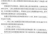 奧斯卡被重罰?為中國足協點個贊!