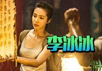 李冰冰新片和吳尊一起探索迷宮,不過她的臉我有點認不出來!