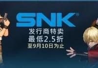 Steam特惠 SNK旗下《拳皇》/《合金彈頭》系列促銷
