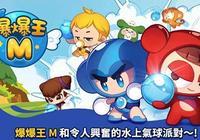 童年回憶登錄手機,NEXON發佈10款手遊,《泡泡堂》推出手遊版