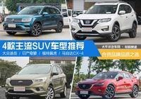 合資品牌品質之選 四款主流SUV車型推薦