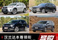 居家旅行大7座SUV推薦:漢蘭達\CX-8\銳界\大指揮官 你選誰?
