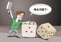 戒賭情仇(新故事)