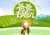這對人氣父子再度霸氣迴歸《爸爸去哪兒》第六季,你猜對了啊