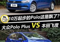 10萬起步的Polo這是飄了?大眾Polo Plus VS 本田飛度