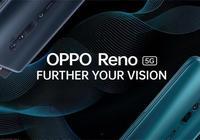 Oppo Reno 5G或成一匹黑馬,以最實惠5G手機跑贏友商?