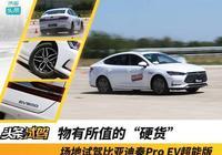 除了續航還有啥亮點?場地試駕比亞迪秦Pro EV超能版