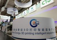 展示中國3D打印科技 藍蛙科技參加德國漢諾威工業展