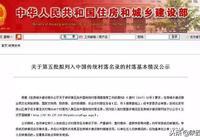 陝西省42個村落擬列入第5批中國傳統村落名錄,有你家鄉嗎?