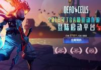 《死亡細胞》手遊版即將登陸移動端,與嗶哩嗶哩合作並開啟預約