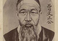 年少不懂曾國藩,讀懂已是淚滿面。——曾國藩語錄200句