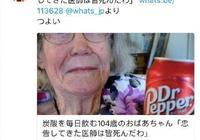 每天喝碳酸飲料的104歲老奶奶,碳酸飲料到底對身體有害嗎?