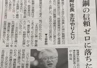 """是""""日本製造""""神話,還是""""媒體制造""""神話"""