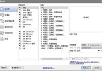 新手學HTML網頁設計(第一階段)第三課