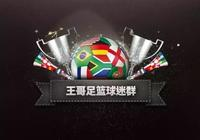 歐冠:巴塞羅那 VS 尤文圖斯 尤文圖斯順利晉級