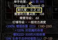 暗黑破壞神2:裝備還有修不起的時候?這個方法讓你修裝備不花錢