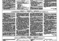 山東新潮能源股份有限公司關於收到上海證券交易所年報問詢函的公告