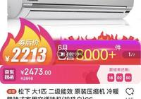 松下空調怎麼樣?如果這兩款冰箱一樣的價格,該選擇海爾還是容聲?