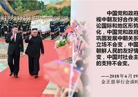 十八大以來首次訪問朝鮮在即 習近平這樣評價中朝關係