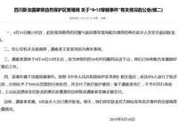 7名驢友非法穿越臥龍保護區,1名女子遇難,死者家屬全額支付運遺體費用