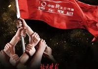 北京晚報當選中國新主流媒體汽車聯盟輪值主席