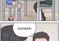 搞笑漫畫:《岳父生氣了》,噗哈哈