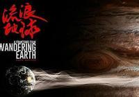 《流浪地球》中的情節,引發網友們熱議,地球真的能被推走嗎?