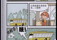阿衰搞笑漫畫:小衰為了在公車上摳鼻孔,腦洞大開,放出各種大招