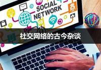 社交網絡的古今雜談