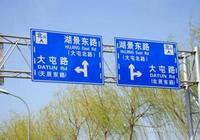 路標指示牌怎麼看,路標指示牌作用
