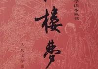 《紅樓夢》是商務印書館出版的好還是人民文學出版社出版的好?為什麼?