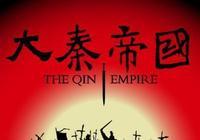 二戰時期德國的一項舉措,揭開了中國秦朝存在的一個困惑