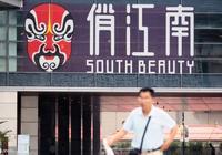 """創始人暴富後被踢出局,中國最""""牛逼""""餐飲品牌要涼了!"""