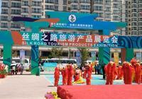 第七屆敦煌行 ·絲綢之路國際旅遊節 絲綢之路旅遊產品展覽會