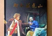 著名攝影家張雅心攝影作品集,現代京劇劇照《智取威虎山》