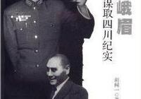 蔣介石與劉湘暗中鬥法